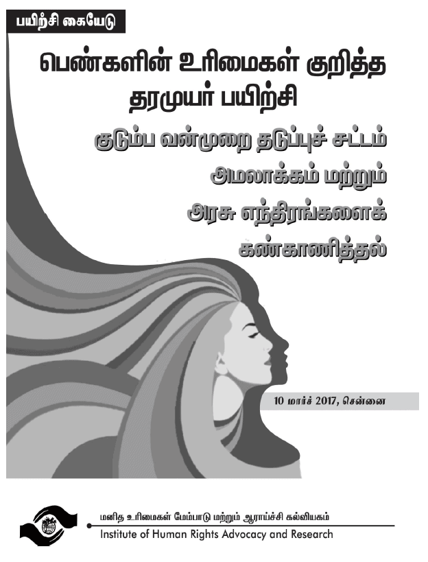 Advanced Training on Women's Rights (Manual)