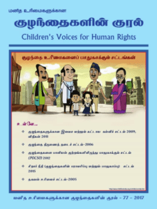 Children's Voices for Human Rights Newsletter – Issue no.77