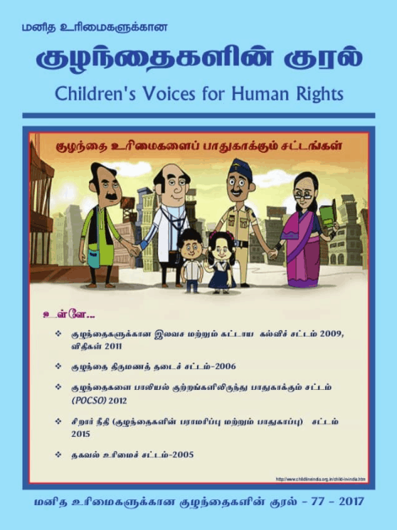 Childrens Voices for Human Rights 77 - 2017