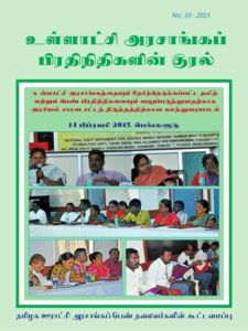 Voices of Panchayat Presidents – Newsletter – Issue No.33