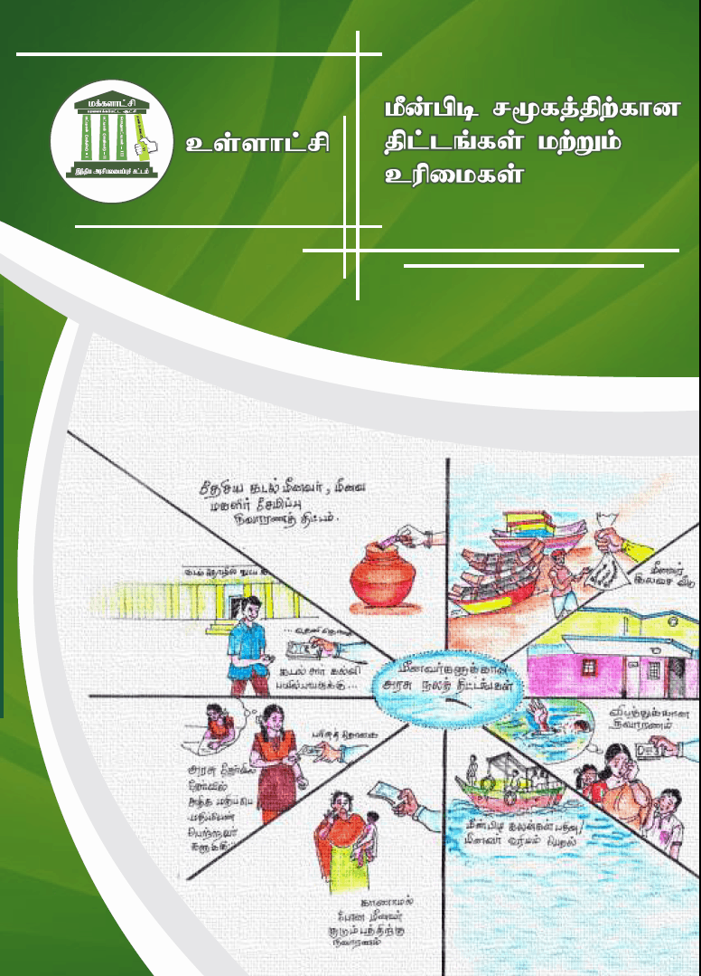 Local Government (Entitlements of fishing community government schemes)