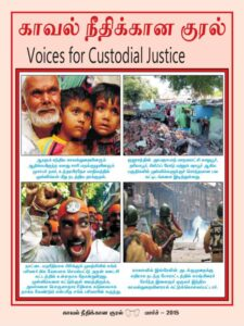 Voices for custodial justice newsletter -March 2015 issue