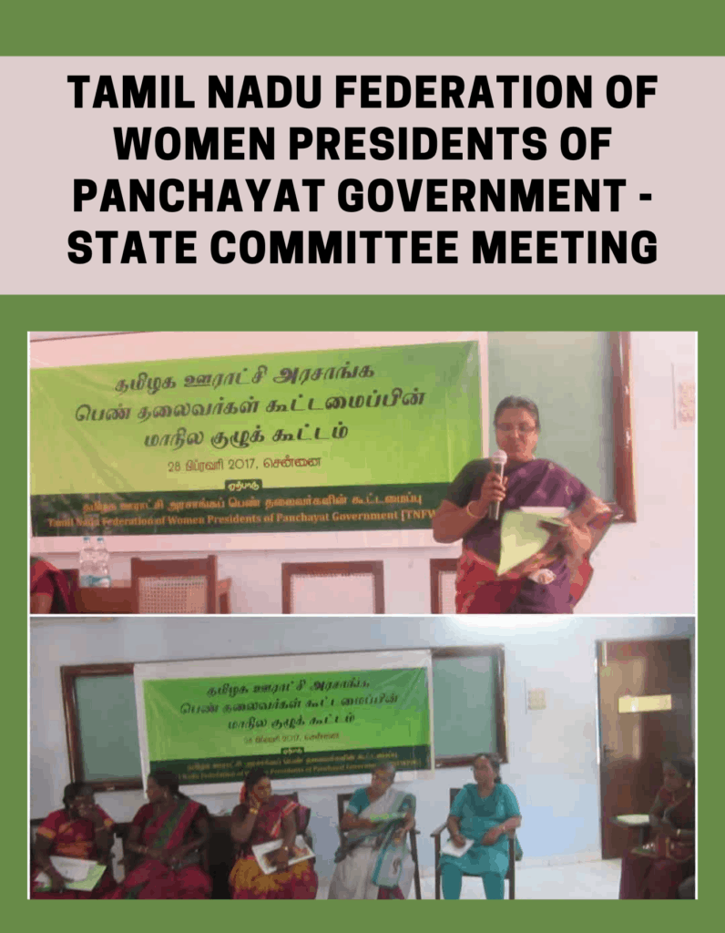 Tamil Nadu Federation of Women Presidents of Panchayat Government - State Committee Meeting