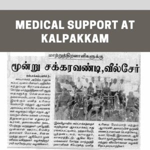Medical support at Kalpakkam