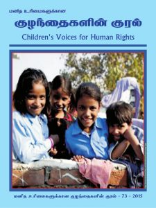 childrens-voices-newsletter-issue-no73