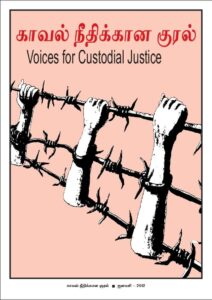 Voices for Custodial Justice Newsletter – January 2012 Issue