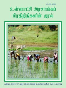 Voices of Panchayat Presidents – Newsletter – Issue No.36