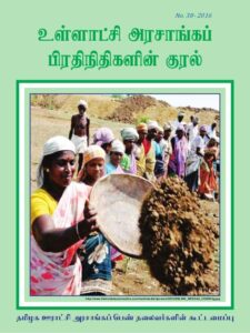 Voices of Panchayat Presidents – Newsletter – Issue No.38